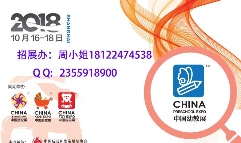 2018年10月上海幼儿学前教育及装备展览会