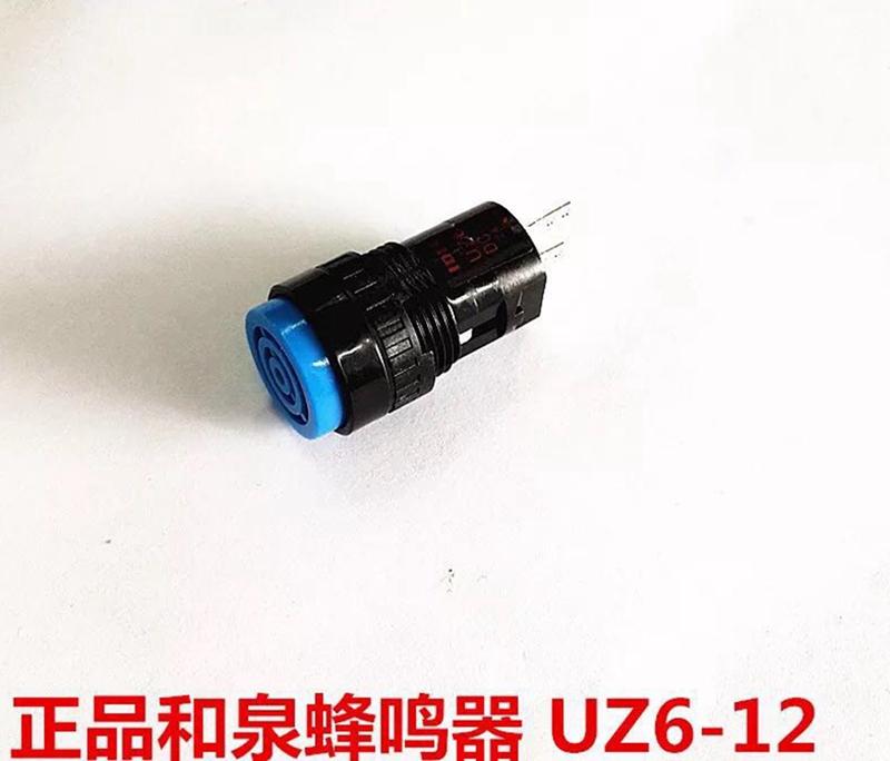 进口和泉电气电子蜂鸣器uz6-12dc24v安装孔16mm