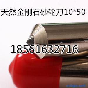高精度砂轮修正刀、滨州10克拉金刚石砂轮刀