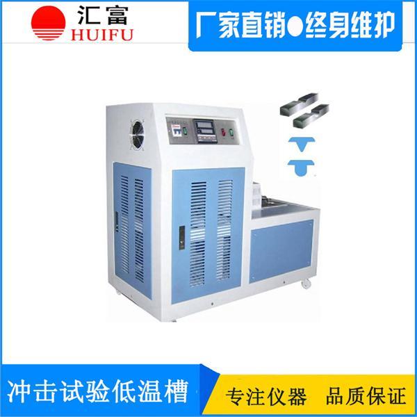 零下60度冲击试验低温槽汇富低温冲击试验箱
