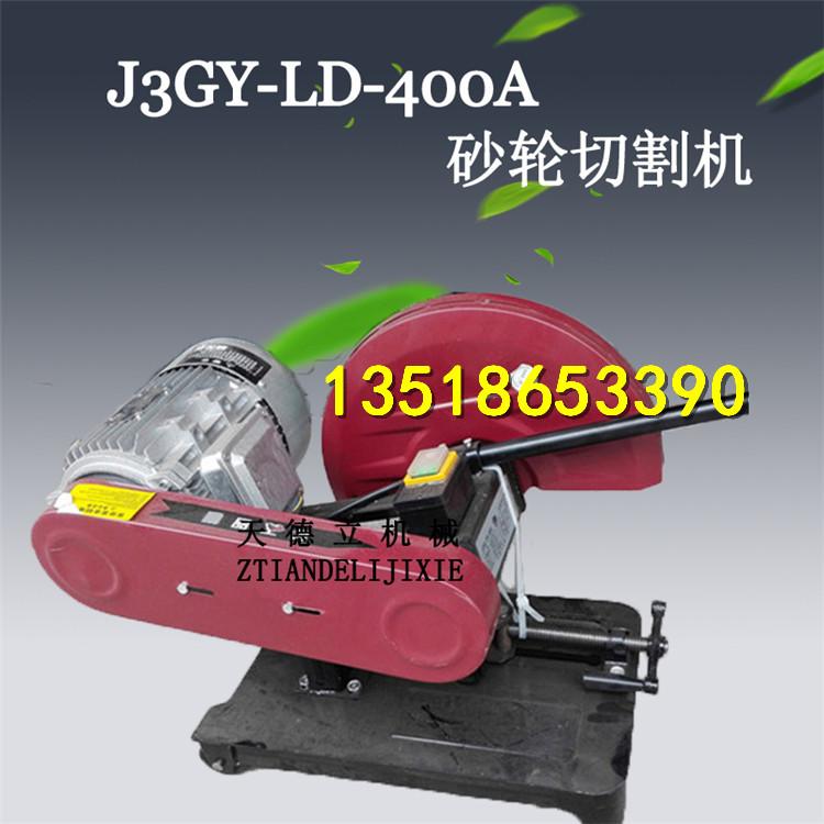 j3gy-ld-400a砂轮切割机380v型材切割机