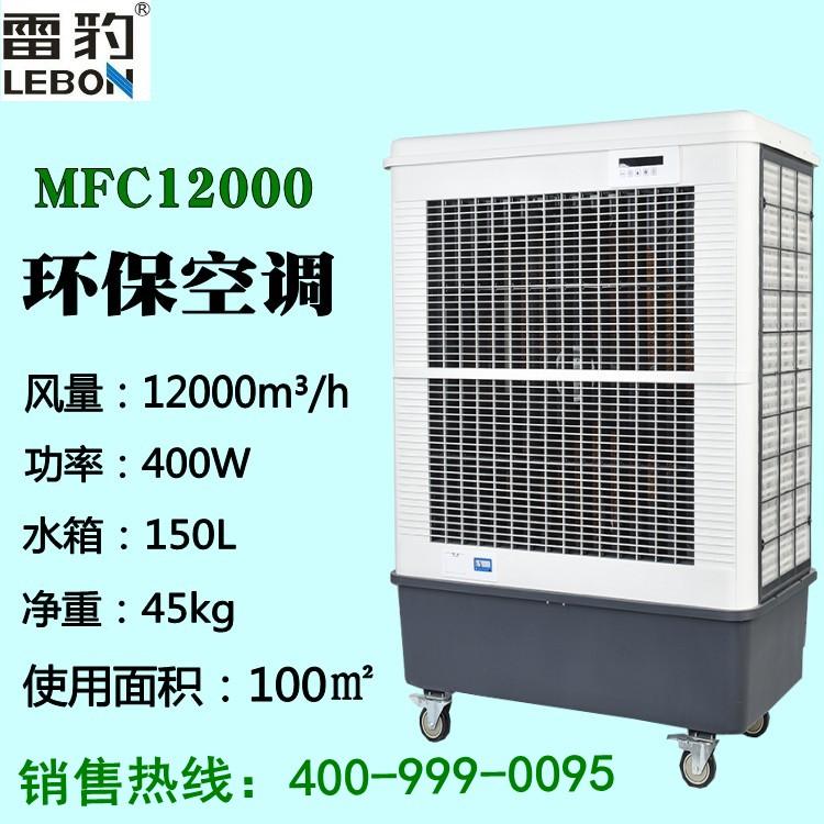 mfc12000仓库降温冷风机大棚降温空调雷豹冷风机