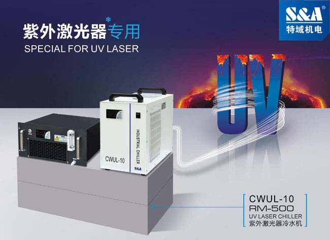 光固化3d打印机专用sa冷水机、3w-15w紫外激光器冷却