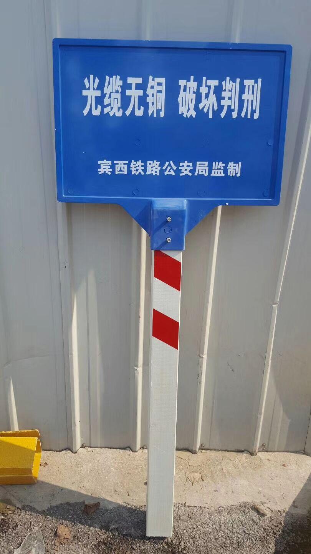 双柱式玻璃钢标志牌铁路里程标志牌