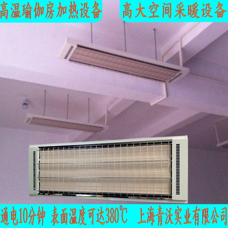 高温瑜伽房加热设备辐射采暖器srjf-x-40
