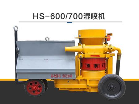hs700型湿喷机厂家直销
