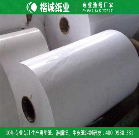 化工印刷淋膜纸楷诚环保淋膜纸厂家