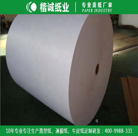 商标粘合性淋膜纸楷诚工业淋膜纸定制