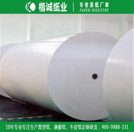 工业商品包装淋膜纸楷诚印刷淋膜纸