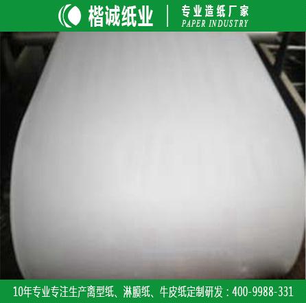汉堡单面淋膜纸楷诚防油淋膜纸定制