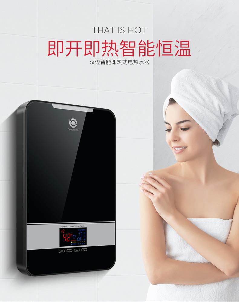 厂家大促汉逊x2即热式电热水器超薄小型壁挂式家用洗澡机变频恒温