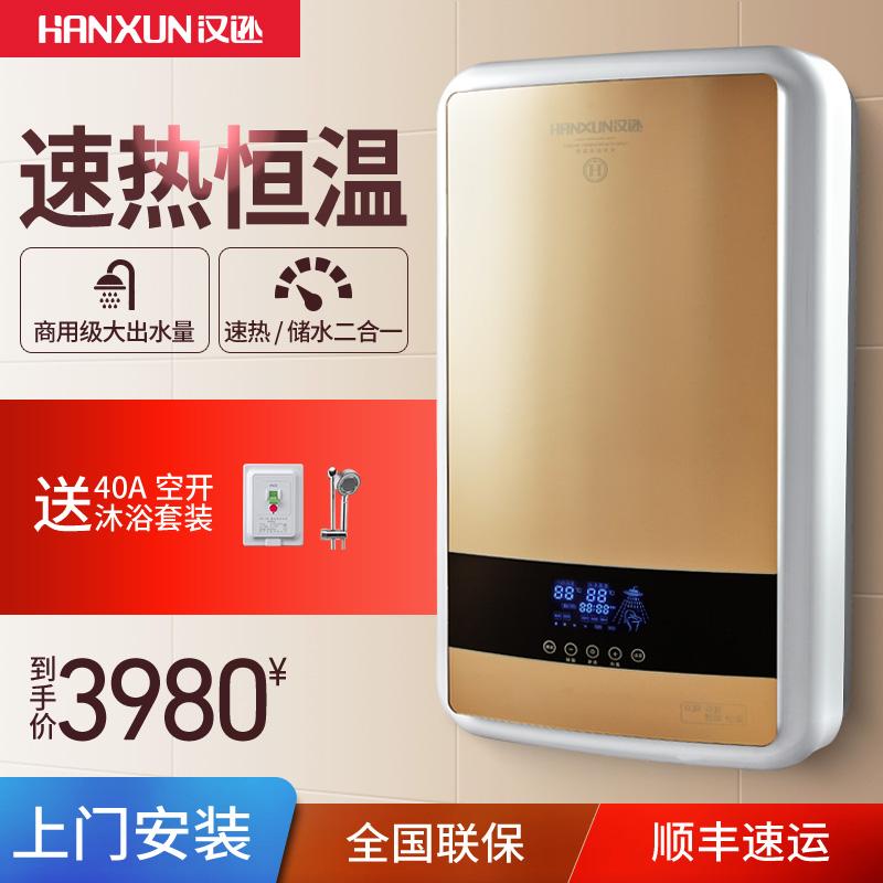 量大从优汉逊即热式电热水器即热储水二合一家用变频恒温