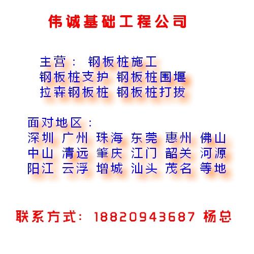 阳江钢板桩施工施工承包vq