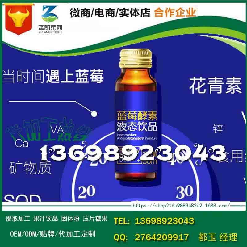 南京专业蓝莓原浆贴牌代工