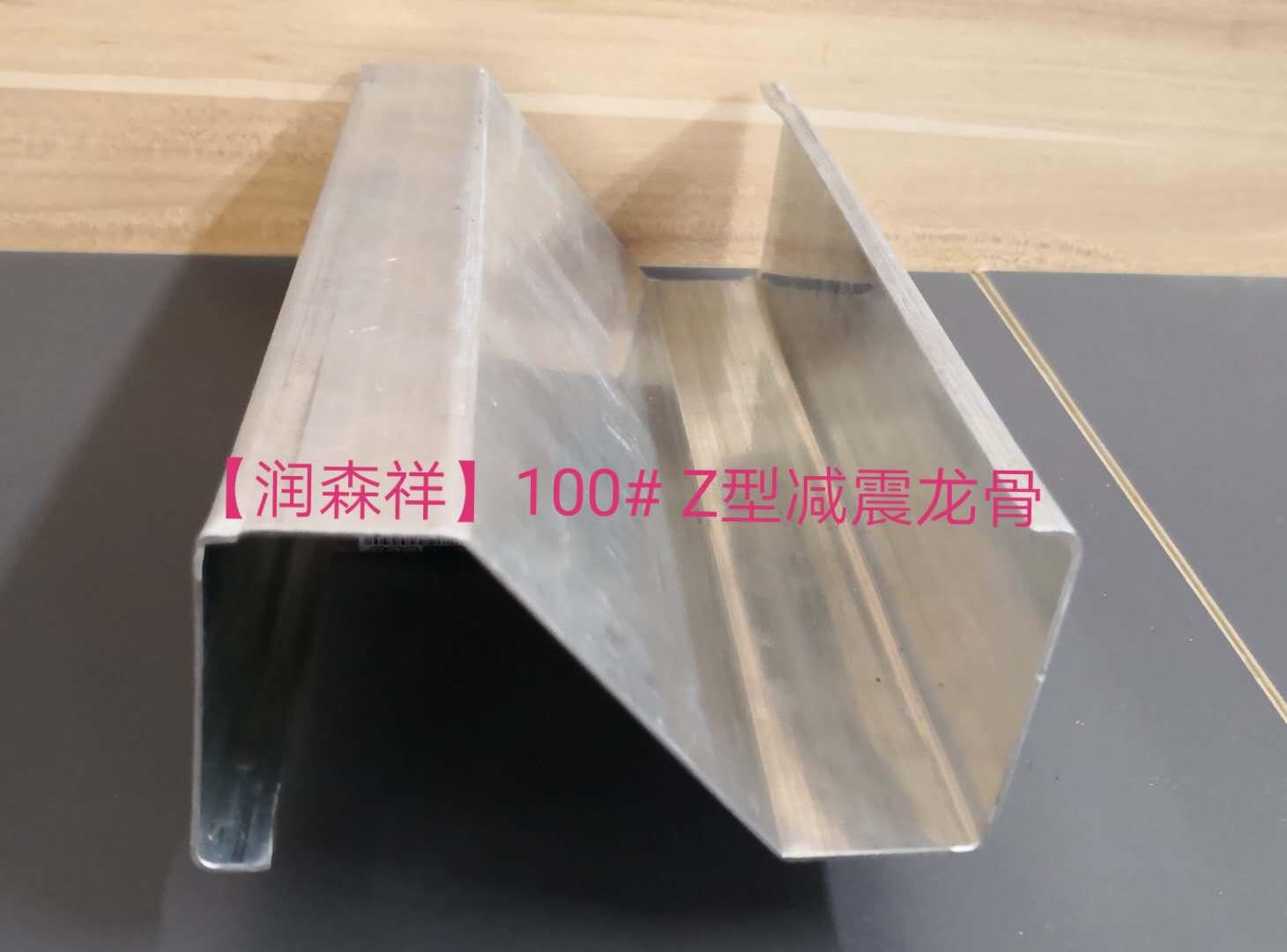 z型減震龍骨定制/z型100減震龍骨/75減震龍骨廠家、企業