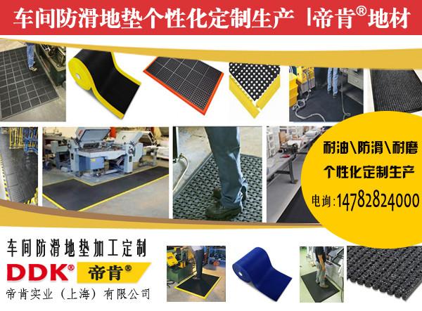 什么是工业安全橡胶地毯工业厂房车间用地毯50/50什么牌子好