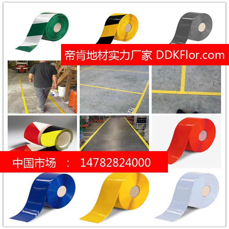 廠房車間貼地膠帶倉庫斑馬線膠帶安全通道*識線地標線膠帶