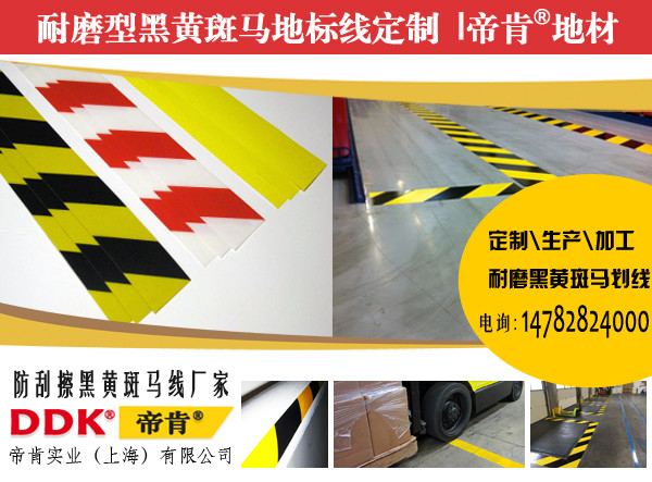 工廠廠房地標線膠帶倉庫車間警示膠帶工廠劃線警示貼地膠帶