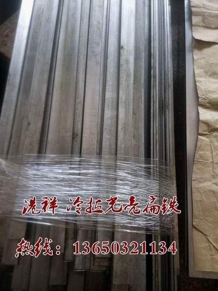 现货供应1018冷轧光亮小扁铁电镀专用1008冷轧小扁铁1008
