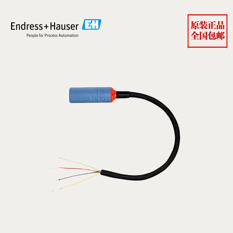 五米ph数字电缆cyk10-a051德国e+h