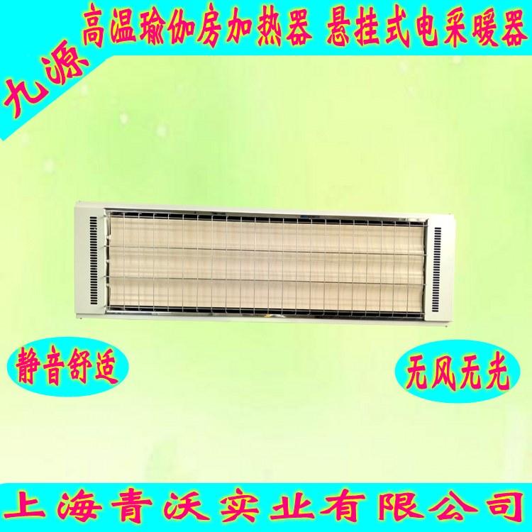 高温瑜伽房加热设备壁挂式商用办公室取暖器