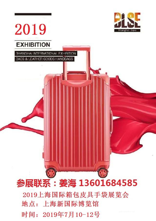 箱包展报名2019上海国际箱包展览会