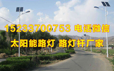 沧州路灯杆价格、泊头太阳能路灯厂家附近哪里有