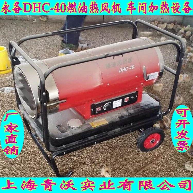 永备dhc-40移动燃油热风机大棚养殖柴油暖风机