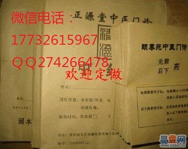 印刷定做订做中药饮片包装袋中药袋西药袋草药袋牛皮纸袋印制