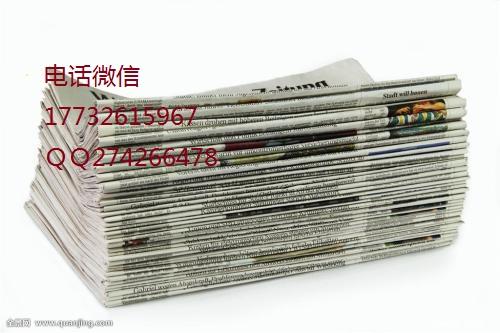 天津北京廊坊哪里有做印刷报纸新闻纸期刊印刷加工校刊校报