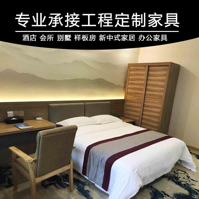 长沙专业定制酒店宾馆家具标间全套样板房公寓客房板式家具成套