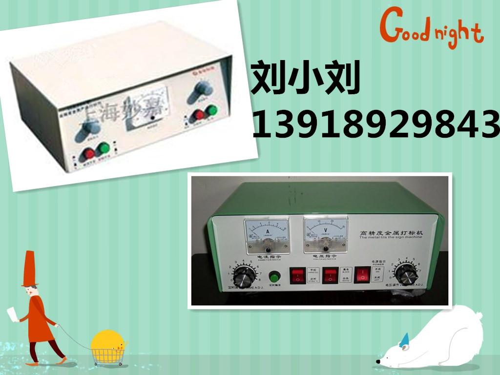 高性能打标机、上海金属打标机