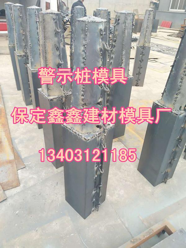 混凝土警示桩模具建设混凝土警示桩模具管理