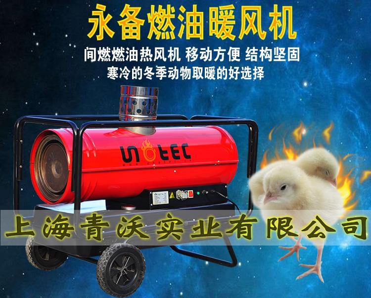 永备间燃移动燃油热风机工业暖风机取暖器