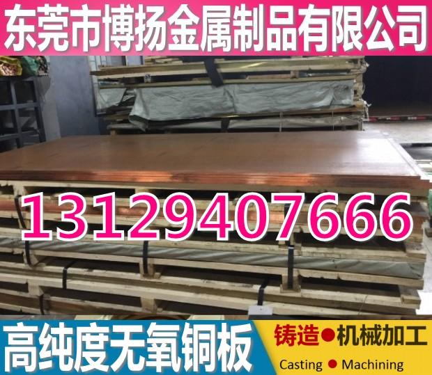 厂家批发c10200无氧铜板