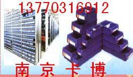 环球分隔式零件盒、塑料盒南京卡博13770316912