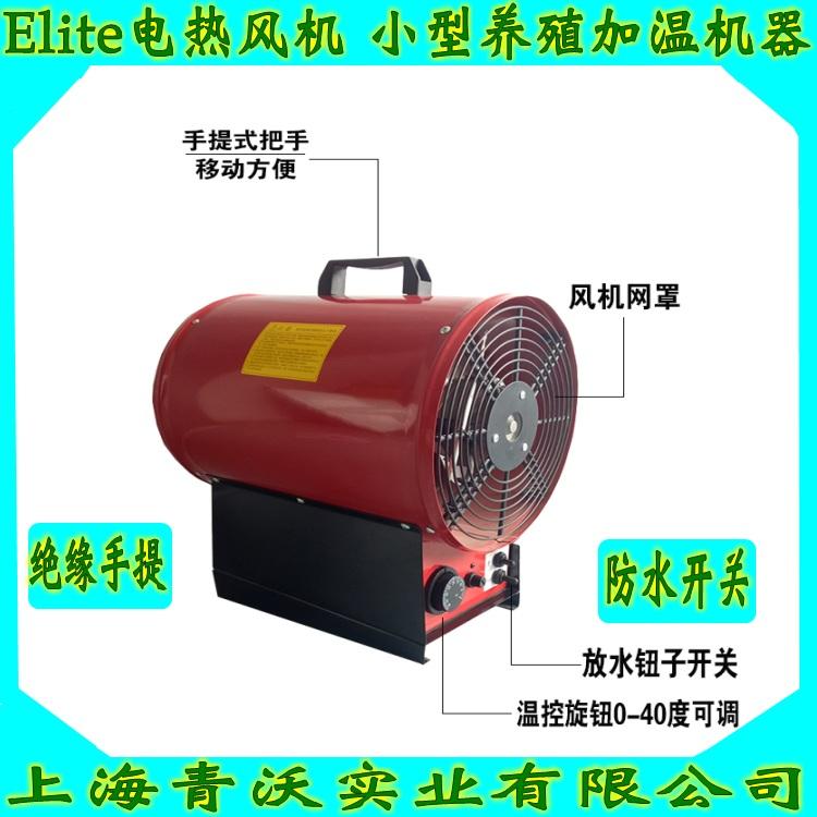 永备elite电热暖风机手提移动工业热风机