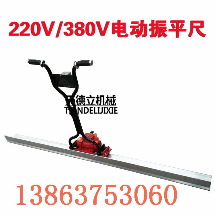 zpc电动混凝土高频振平尺水泥路面硬化抹光尺手扶式振捣尺