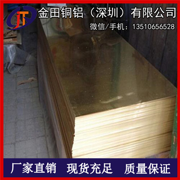 高品质h62黄铜板、h75全硬黄铜板/h65耐磨黄铜板