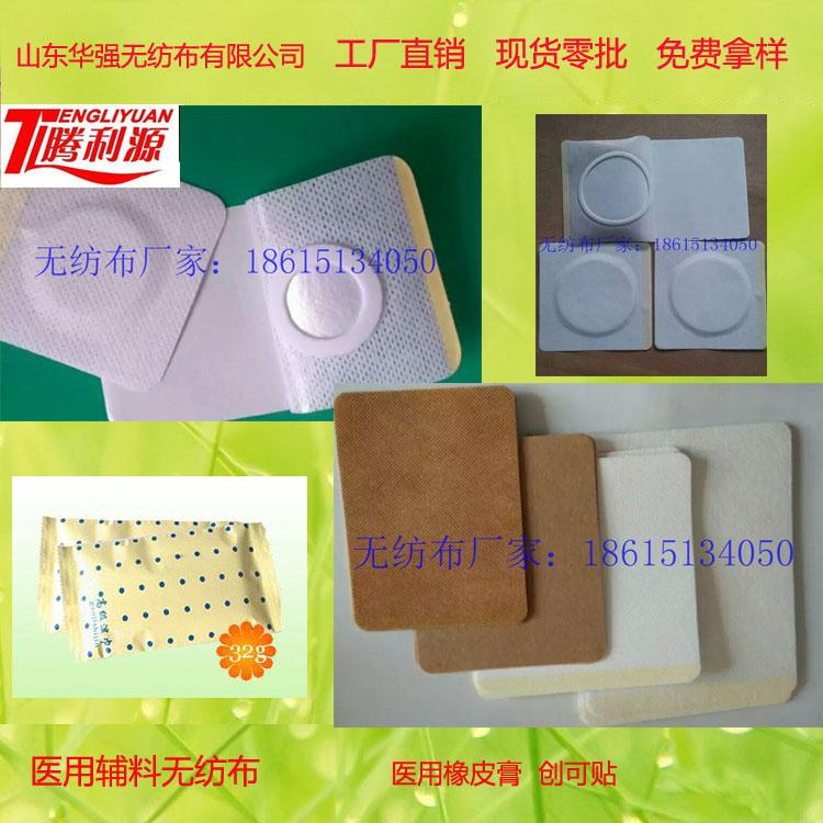 敷料用无纺布、包装用无纺布、茶叶包用无纺布、