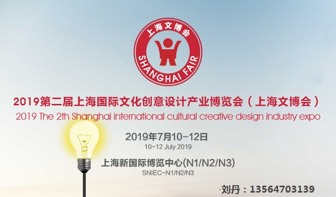 2019中国上海香文化展览会