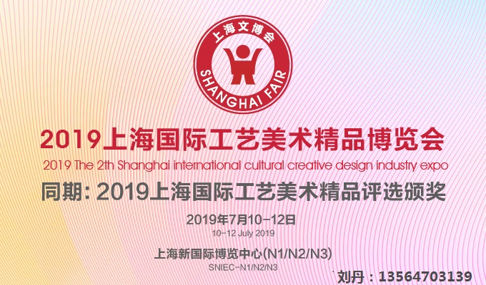 2019上海创意设计产业展