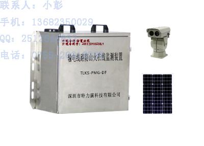架空输电线路走廊防山火综合监测系统