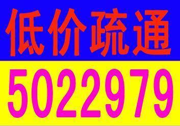 大同南郊区清洗管道化粪池清理电话5022979