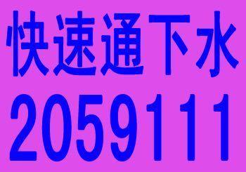 大同南郊区疏通马桶师傅通管道联系电话2059111