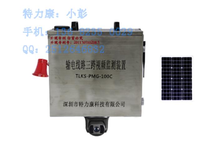输电线路三跨视频监控装置特力康供应商直销