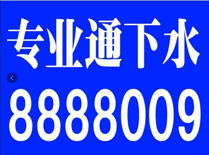 大同市低价通下水马桶疏通8888009