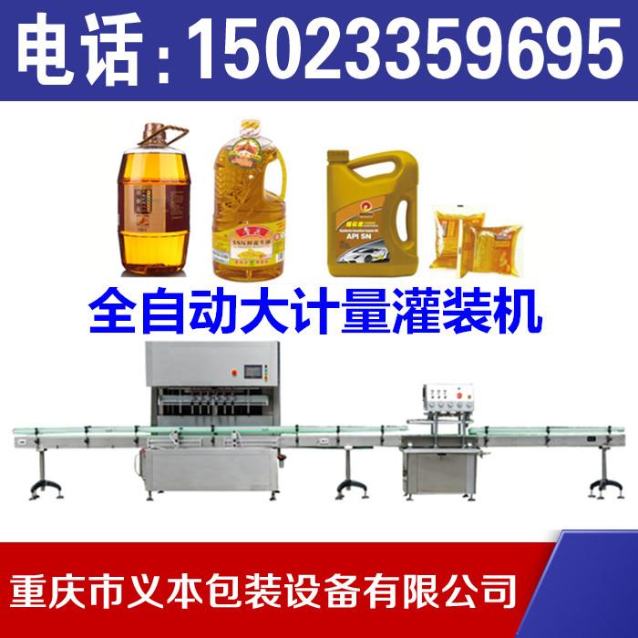 油类灌装机、液体灌装机、成都灌装机、重庆灌装机