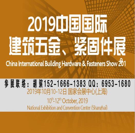 2019上海建筑五金展上海紧固件展