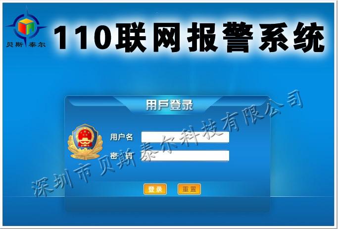 貝斯泰爾bste-sos-bj001一鍵式聯網報警平臺